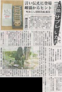 猫サブレの新聞記事