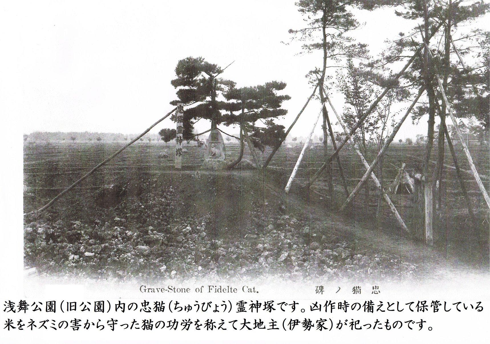 旧浅舞公園